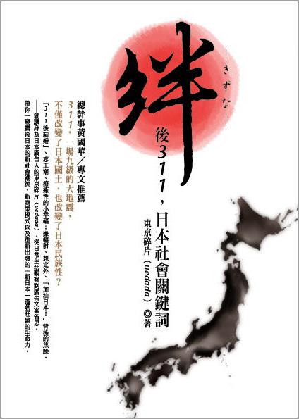 絆─後311日本社會關鍵詞@貓頭鷹出版社