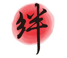 《絆─後311日本社會關鍵詞》書封