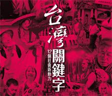 《台灣關鍵字──12個社會新動力》書封設計