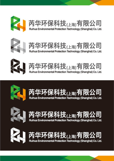 CI設計@芮華環保科技(上海)