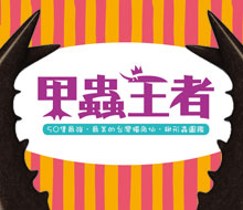 《甲蟲王者─50隻最強、最美的台灣獨角仙、鍬形蟲圖鑑》