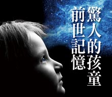 《驚人的孩童前世記憶—— 我還記得「那個我」?精神醫學家見證生死轉換的超真實兒童檔案》書封設計