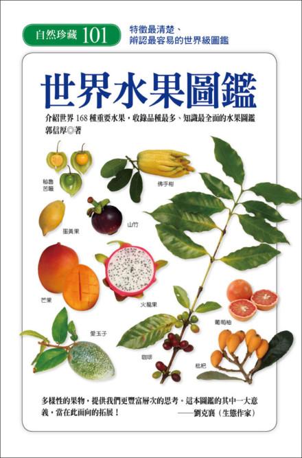 世界水果圖鑑@貓頭鷹出版社