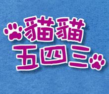 《貓貓五四三》書封設計