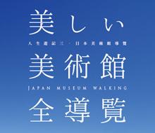 木桐文化《美しい美術館全導覽》