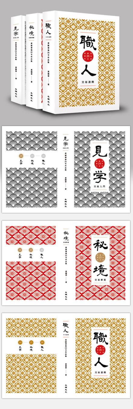 見學、秘境、職人書封設計@木桐文化