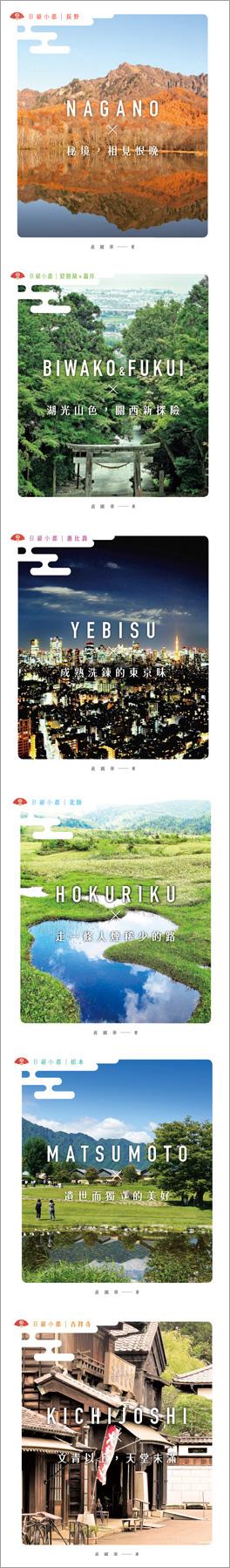 京都B級小都系列@木桐文化