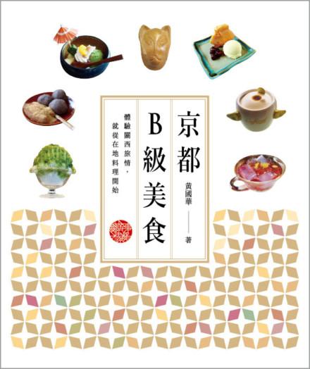 京都B級美食電子版@木桐文化