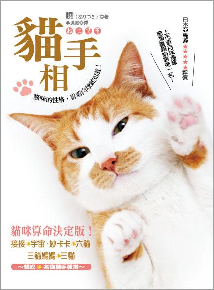 貓手相@貓頭鷹出版社