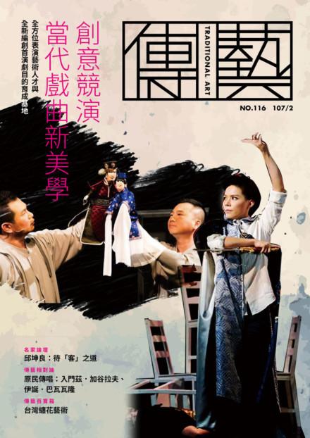 傳藝月刊封面提案@木蘭文化