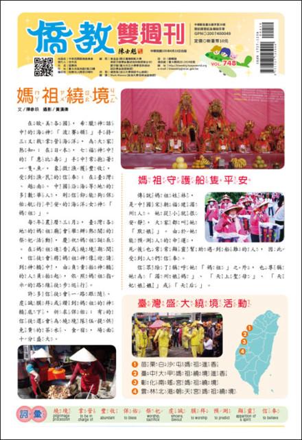 僑教雙週刊改版@國語日報、僑務委員會